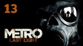 Прохождение Metro: Last Light (Метро 2033: Луч надежды) — Часть 13: Болота