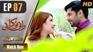 Pakistani Drama | Rani Nokrani - Episode 7 | Express TV Dramas | Kinza Hashmi, Imran Ashraf