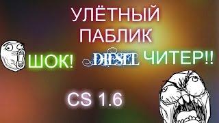 ШОК!!! DIESEL СПАЛИЛСЯ, ЧИТЕР! - cs 1.6