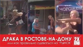 Женская драка на рынке в Ростове ( 2x rnd prod )