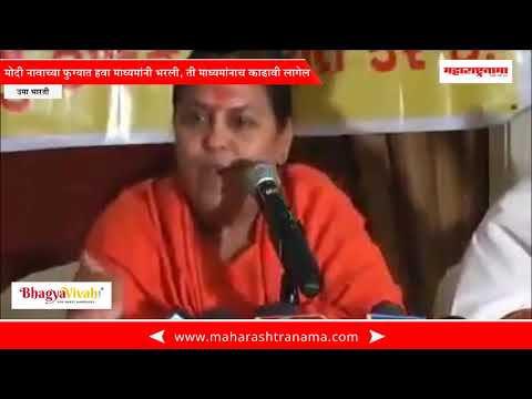 Media filled air in baloon named Modi and now only they can remove this air – Uma Bharti