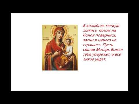 Заговор-молитва для защиты ребенка