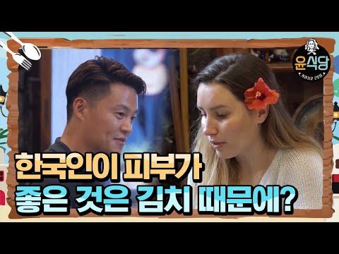 YOUN′S KITCHEN 인심 좋은 윤식당, ′김치서비스′도 팍팍! 180119 EP.3