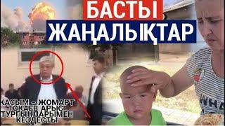 Басты жаңалықтар. 25.06.2019 күнгі шығарылым / Новости Казахстана