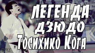 ЛЕГЕНДА ДЗЮДО Тосихико Кога