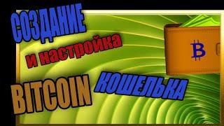 биткоин кошелек.  Создание и настройка