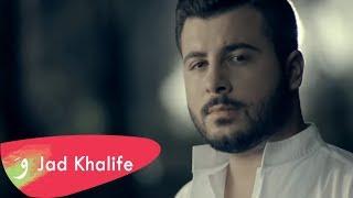 Jad Khalife - Oshk Al Nisa' / جاد خليفة - عشق النساء