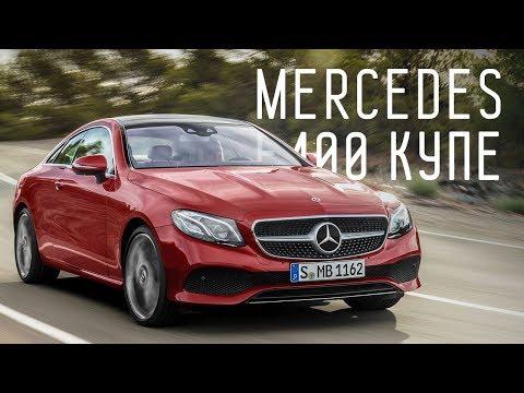 Mercedes Benz  E Class Coupe Купе класса E - тест-драйв 3