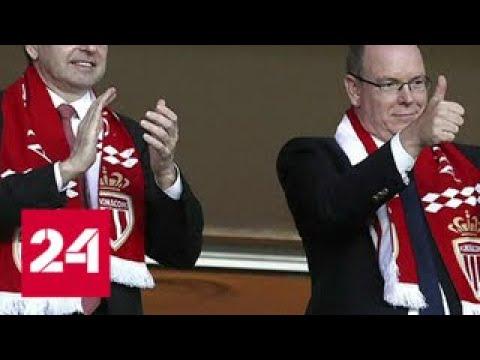 """Владелец """"Монако"""" не сможет посещать домашние матчи своего клуба - Россия 24"""
