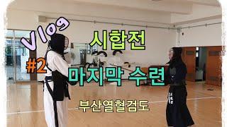 [검도]부산열혈검도 시합전 마지막 수련