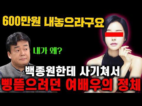 헛소문 퍼뜨려서 동료 폭망시켜버린 노인성 연예인 TOP3