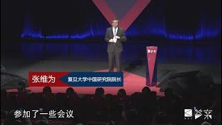观视频答案年终秀08:张维为演讲完整版|社会主义才是未来?