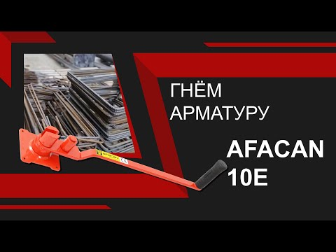 Ручной станок для гибки арматуры AFACAN 10Е