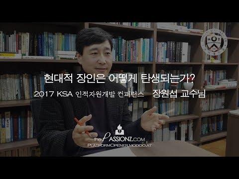 [KSA 강연] 현대적 장인은 어떻게 탄생되는가? - 장원섭 교수님