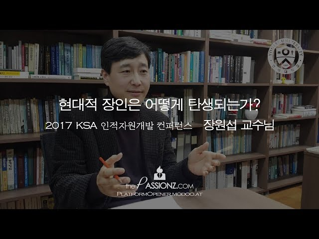 [KSA 강연] 현대적 장…