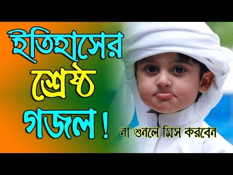 Download New Bangla Islamic Song 2018 || Bangla Islamic Gaan || Bangla New Gojol HD Mp4 3GP Video and MP3