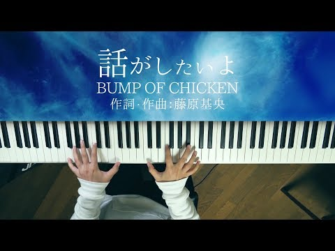 話がしたいよ - BUMP OF CHICKEN(piano Cover)Hanashi Ga Shitaiyo