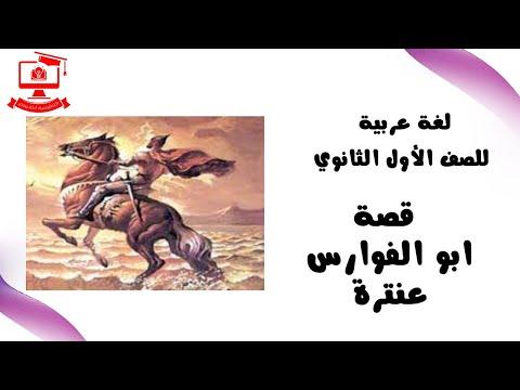 لغة عربية للصف الاول الثانوي 2021 - الحلقة 24 - قصة : ابو الفوارس عنترة
