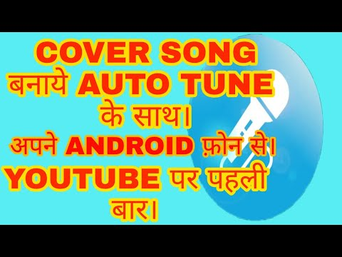 Best Autotune Android App For Recording Songs Cover Song And