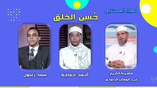 حسن الخلق فضيلة الشيخ عبد الوهاب الداودى مع أحمد خفاجة وسعد زغلول برنامج خطباء المستقبل