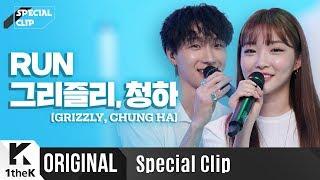 그리즐리, 청하 _ RUN Live   가사   GRIZZLY, CHUNG HA _ RUN   스페셜클립   Special Clip   LYRICS