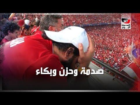 «بكاء وصدمة»..الحزن يخيم على المصريين بالمدرجات
