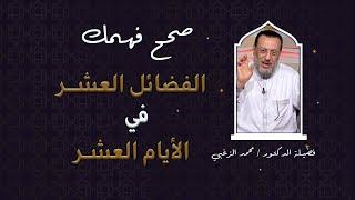 الفضائل العشر في الأيام العشر برنامج صحح فهمك فضيلة الدكتور محمد الزغبى