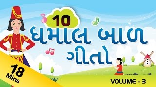 Top 10 Gujarati Rhymes For Kids | ગુજરાતી ગીતો | Gujarati Rhymes Collection 3