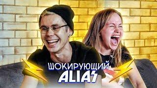 ШОКИРУЮЩИЙ ALIAS - ВЫПУСК #5 / Ян Топлес и ALKNV