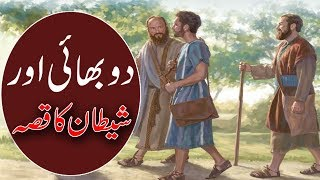 Urdu Moral Story | Do Bhai Aur Shetan | Sabaq Amoz Kahani | Islamic Stories Rohail Voice