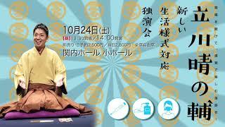 2020年10月24日 立川晴の輔独演会 CM