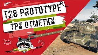 T28 Prototype - Три Отметки | TheNotShy | Гайд | Мастер | World Of Tanks