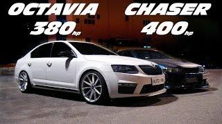 Бешеный CHASER против Мощной OCTAVIA A7. Toyota Chaser 1JZ-GTE  vs Octavia A7 1.8T DSG Stage 3