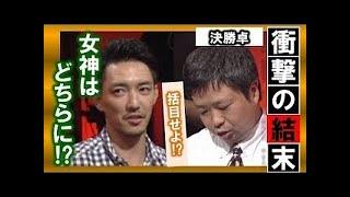 麻雀最強戦林修×金子昇×上田浩二郎×福本伸行