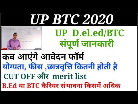 Up D.el.ed/ BTC admission 2020