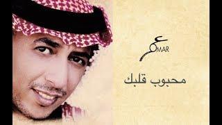 تحميل و مشاهدة محبوب قلبك .. عمر العبداللات omar alabdallat MP3