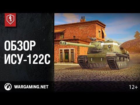 Обзор ИСУ-122С