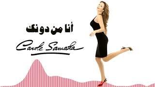 تحميل اغاني Carole Samaha – Ana Men Dounak | كارول سماحة - انا من دونك MP3
