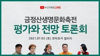 2021금정산생명문화축전 토론회 LIVE
