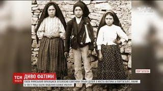 Ватикан розсекретив третє пророцтво, яке розповіла Матір Божа дітям сто років тому