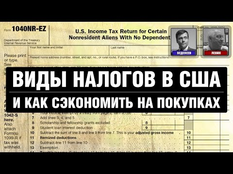 Веденеев и Левин: Виды налогов в США и как сэкономить на покупках