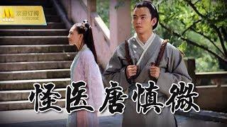 Download Video 【1080P Full Movie】《怪医唐慎微/The Strange Doctor Tang Shenwei》当之无愧堪称中华中医领域的药学始祖传记电影(马率 / 赵溪童 / 卢海华) MP3 3GP MP4