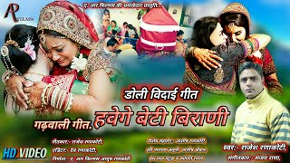 हवेगे बेटी बीराणी || HD VIDEO || New Latest #Garhwali Doli Vidai Geet || Rajesh Ranakoti | AR Films