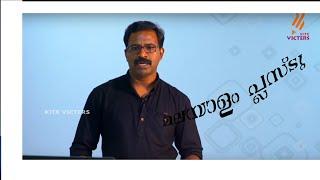 Plus Two | Malayalam | Class – 03