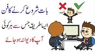 How To Talk Anyone Nicely In Urdu