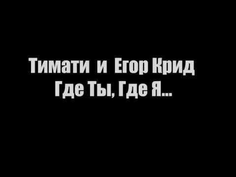 Тимати & Егор Крид - Где ты, где я (Lyrics, Текст)