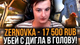 ДОНАТ 500 РУБЛЕЙ ЗА КАЖДЫЙ ХЕДШОТ С ДИГЛА В КСГО // ДОНАТ ЗА СКИЛЛ (CS:GO) ft. ZLOY