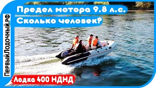 Тест лодочного мотора тохатсу 9.8