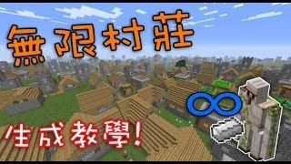 無限村莊!無限鐵巨人!【Minecraft教學】