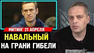 НУЖНО СПАСТИ НАВАЛЬНОГО. 21 Апреля Вся Страна Выходит За Навального.
